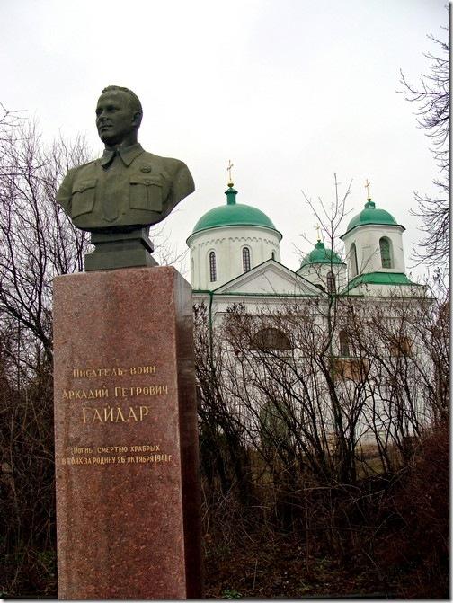 Канів, Аркадій Гайдар