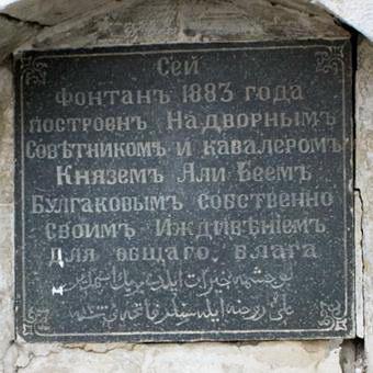 Фонтан Булгакова