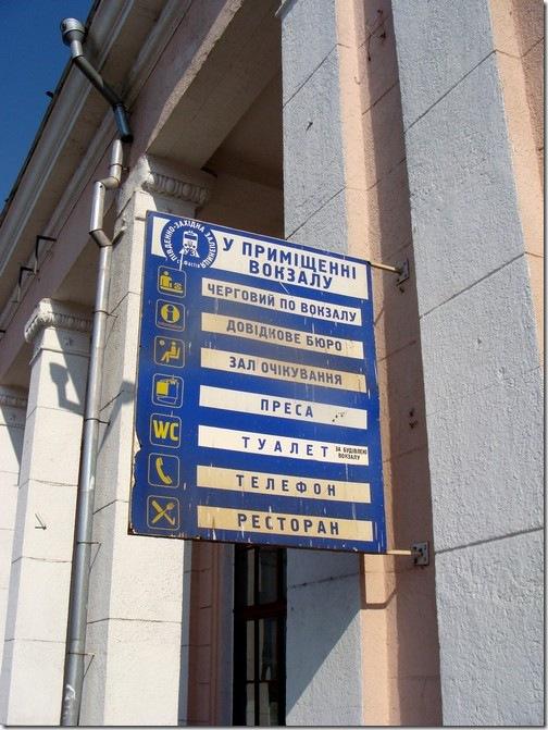 Фастів, вокзал