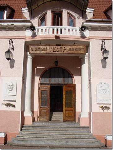 Коломия, театр
