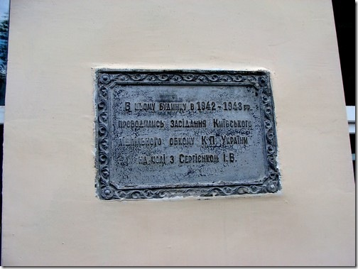 Кагарлик, меморіальна дошка