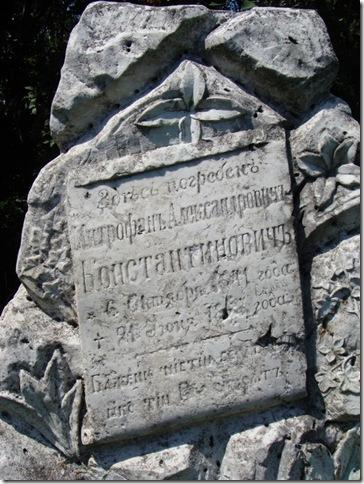 Остер, могила Митрофана Константиновича