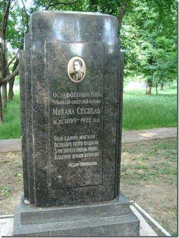 Остер, могила Михайла Сеспеля