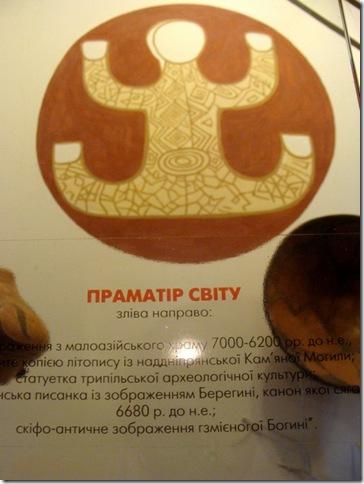 """музей """"Прадавня Аратта – Україна"""""""
