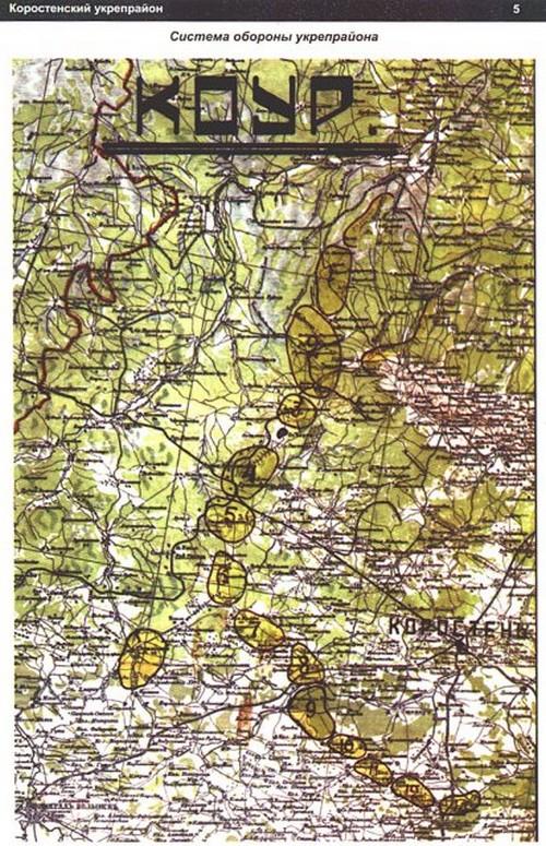 Схема Коростеньского Укреп Района №5. © Коростеньский укрепрайон №5. Крещанов А.П.Гераймович С.А.