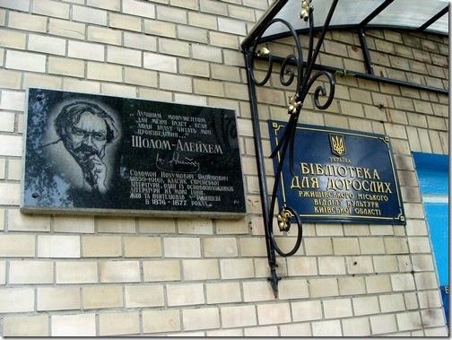 Ржищів, меморіальна дошка Шолом-Алейхема