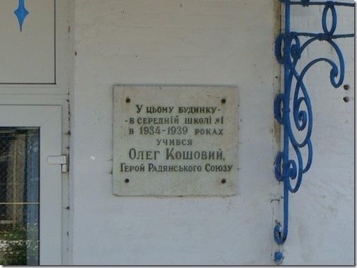 Ржищів, меморіальна дошка Олега Кошового
