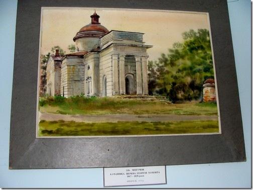 Качанівка, Георгієвська церква, малюнок