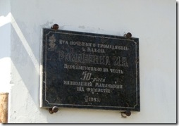 Малин, меморіальні таблички