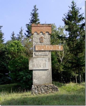 Городківка