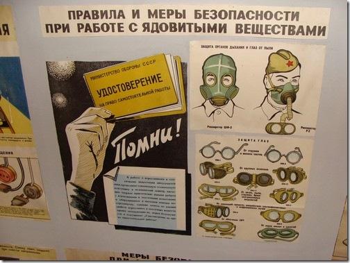 Музей РВСП