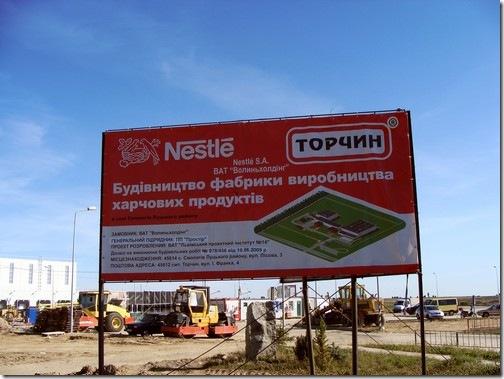 Торчин, завод Nestl?