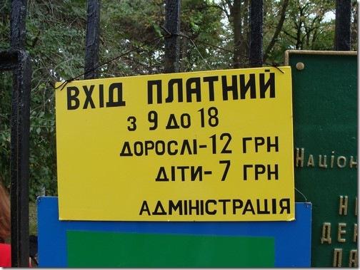 """Умань, парк """"Софієвка"""""""