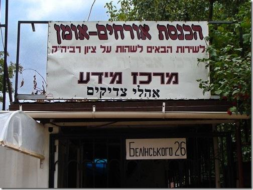 Умань, могила цадика Нахмана