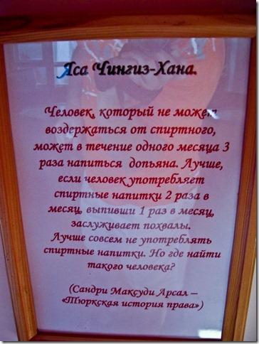 Яса Чингіз-Хана
