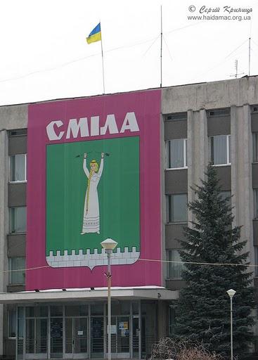 герб на міській раді