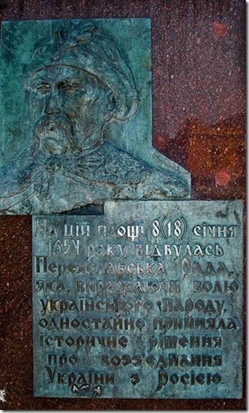 Переяслав-Хмельницький, пам'ятний знак Переяславської Ради
