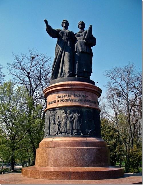 "Переяслав-Хмельницький, монумент ""Навіки  разом"""