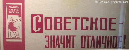 Таллин. Музей оккупации, часть 3 (выставка советских артефактов)