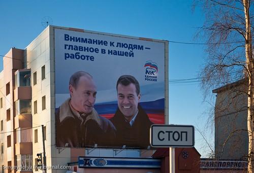 Предвыборная реклама на улицах Ханты-Мансийска.