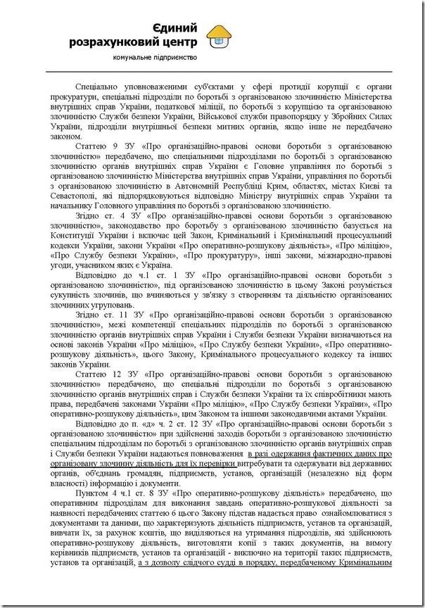 УБОЗ_03-2013 адвокати_Сторінка_2
