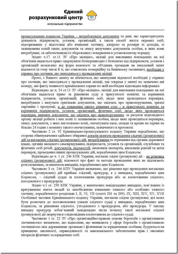 УБОЗ_03-2013 адвокати_Сторінка_3